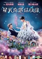 Color Me True (2018) (DVD) (English Subtitled) (Hong Kong Version)