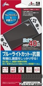 Nintendo Switch OLED Screen Protect Film (Blue Light + Anti-Bacterial) (Japan Version)