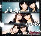 IIyatsu / Eeka!? (Normal Edition)(Japan Version)