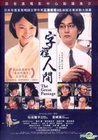 The Great Passage (2013) (DVD) (English Subtitled) (Hong Kong Version)