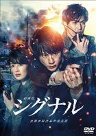 Signal The Movie (2021) (DVD) (Normal Edition) (Japan Version)