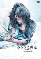 Rurouni Kenshin: The Beginning (DVD) (Normal Edition) (Japan Version)