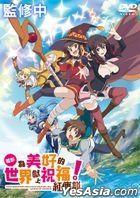 为美好的世界献上祝福! 红传说 (2019) (DVD) (台湾版)