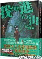 篠宮神社系列 1 我再也進不了山的故事