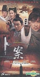 Divination Cases (DVD) (End) (China Version)