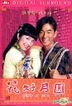 Elixir Of Love (DVD) (DTS) (Hong Kong Version)