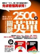 Geng Kuai ! Geng Hao ! Jiu Geng You Xiao Lu :2500 Ge Guan Jian Ying Dan( Fu Guan Jian Ying Dan Quan Shou Lu Guang Die+ Sui Fan Sui Ce Hong Jiao Pian)