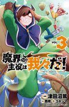 Makai no Shuyaku wa Wareware da! 3