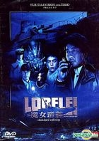 Lorelei (DTS Version) (Taiwan Version)