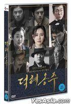 The Last Princess (DVD) (Normal Edition) (Korea Version)