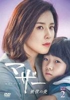 Mother (2018) (DVD) (Box 2) (Japan Version)