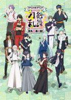 'Touken Ranbu - Hanamaru -' Special Event 'Hanamaru * Haruichiban!'  (DVD)(Japan Version)