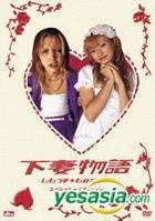 Shimotsuma Monogatari (Kamikaze Girls) Special Edition (Japan Version)