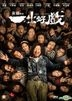 The Island (2018) (DVD) (English Subtitled) (Hong Kong Version)