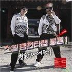 Hyung Don & Dae Jun (Defconn) Mini Album Vol. 2
