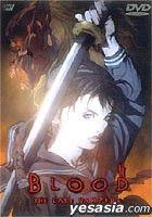 BLOOD THE LAST VAMPIRE (Japan Version - English Subtitles)