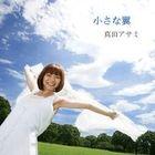 Chiisana Tsubasa (Japan Version)