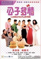 公子多情 (1988) (DVD) (2019再版) (香港版)