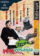 Cinema de Showa Conte 55go to Kiyoko Suizanji no Kamisama no Koibito (Japan Version)