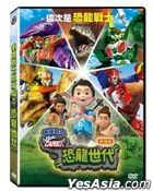 Hello Carbot the Movie: The Cretaceous Period (2018) (DVD) (Taiwan Version)