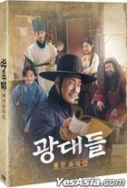 Jesters: The Game Changers (DVD) (2-Disc) (Korea Version)