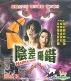 Hanky Panky (VCD) (Hong Kong Version)