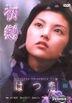 First Love (Hong Kong Version)