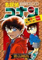Detective Conan Kudo Shinichi Selection vol.1