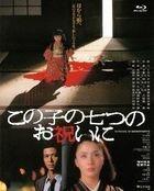 KONO KO NO NANATSU NO OIWAI NI (Japan Version)