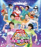 NHK 'Okaasan to Issho' Special Stage Karada! Ugokase! Genki da Bon!  (Blu-ray)(Japan Version)