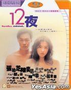 Twelve Nights (2000) (DVD) (2021 Reprint) (Hong Kong Version)