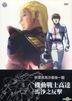 Mobile Suit Gundam Char's Counter Attack (DVD) (Hong Kong Version)