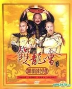 Shuang Lung Hui (Part 2) (Ep.16-30) (End) (Taiwan Version) (XDVD)