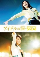 Idol no Namida Documentary of SKE48 (Blu-ray) (Special Edition) (Japan Version)