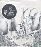 Weibird Debut Album (Reissue Version)