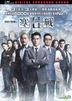 Cold War II (2016) (DVD) (Hong Kong Version)