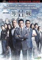 寒戰II (2016) (DVD) (香港版)
