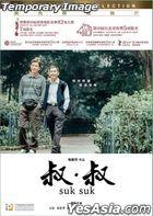 Suk Suk (2019) (Blu-ray) (Hong Kong Version)