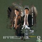 水浒无间道 (VCD) (第二辑) (完) (TVB剧集)