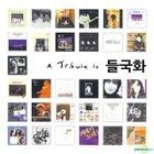 A Tribute to Deulgukhwa (2CD) (Remastering Repackage Album)