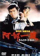 Abe Ichizoku  -Director's Cut Digitally Remastered   (Japan Version)