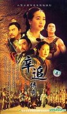 Xin Zhui Chuan Qi (AKA: Da Han Bei Ge) (VCD) (Vol.1 of 2) (China Version)