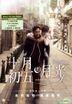 十月初五的月光 (2015) (DVD) (香港版)