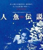 MERMAID LEGEND (Japan Version)