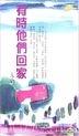 Yi Shu Xi Lie 256 -  You Shi Ta Men Hui Jia