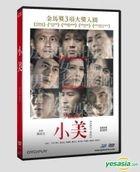 Xiao Mei (2018) (DVD) (Taiwan Version)
