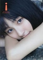 Yoshikawa Ai First Photobook 'i'