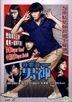 Fashion King (2014) (DVD) (Hong Kong Version)