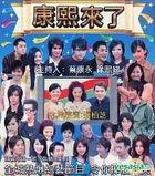 Kang Xi Lai Le - Cecilia Cheung (Hong Kong Version)