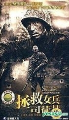 Salvation Woman Soldier Hui Si Tu (2010) (DVD) (Ep. 1-32) (End) (China Version)